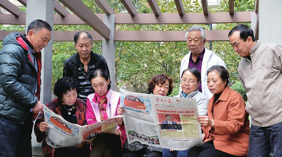 十九大报告在济南各行各业引起强烈反响—迈向新时代 开启新征程 续写新篇章