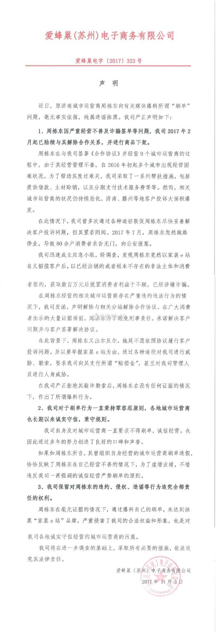 """济南家装e站又遭爆料""""刷单内幕"""" 官方声明道出蹊跷"""
