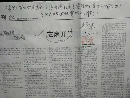 一石激起千层浪 报告文学《芝麻开门》在菏泽和西安火了
