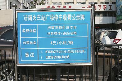 车主质疑济南火车站停车场收费过高 市物价局:并不违规