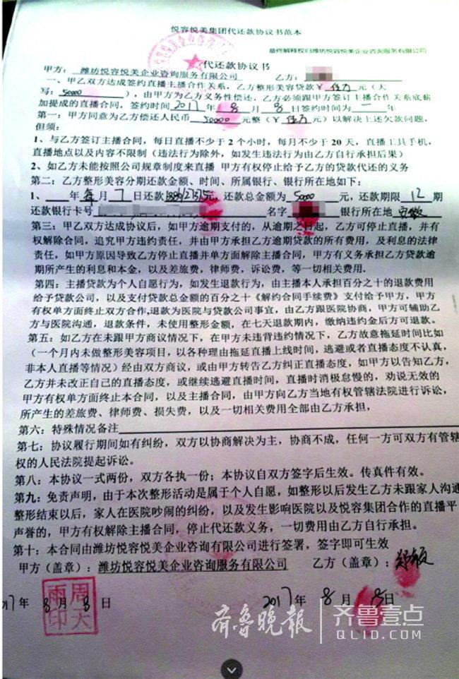 """济南女主播深陷""""美容贷"""" 潍坊悦容悦美平台公司""""跑路"""""""