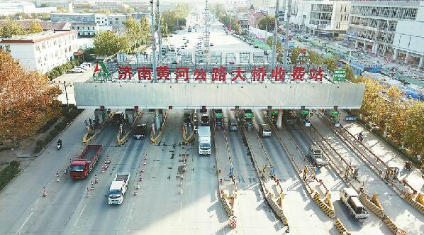 济南黄河大桥收费站静待开拆 具体停止收费时间仍未公布