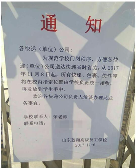"""山东蓝翔被曝向快递员泼水还要收1元""""抽成"""" 校方:并不是"""