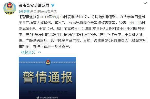长清大学城某高校1名学生被捅伤 3名伤人嫌犯被刑拘