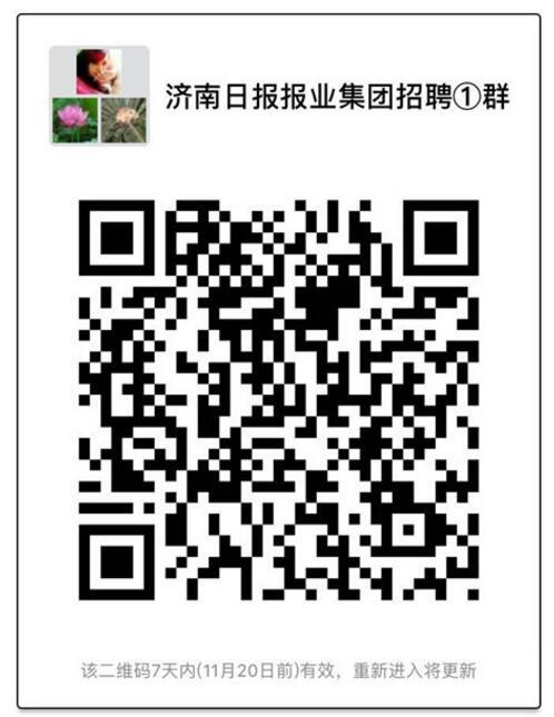 """济南报业诚聘精英 虚位以待""""职""""等你来"""
