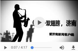 """济南人众志成""""城""""  """"爱济南""""热火朝天"""