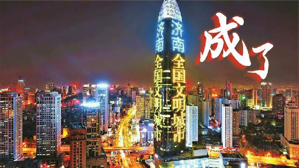 """济南20年创城今梦圆 地标""""表白""""爱济南"""