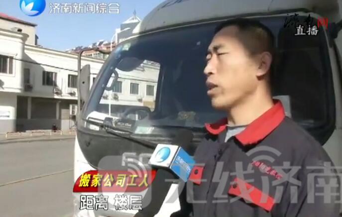 濟南市民搬家遭遇坐地起價萬元家電被拉走 真假搬家公司迷人眼