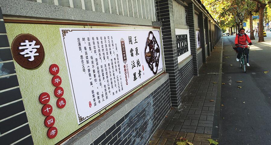 二十四孝文化墙倡导道德新风尚
