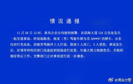 青岛一司机疲劳驾驶冲上人行道 致5死3伤