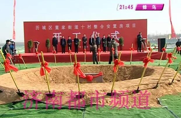 济南这十个安置房项目开工 2020年村民将入住新房