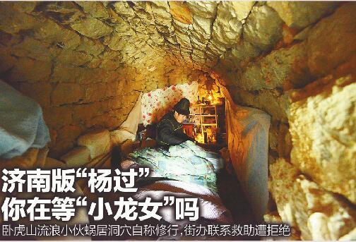 流浪男蜗居洞穴数月自称在修行 街办联系救助遭拒绝