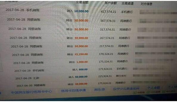 山东男子花30万买手机靓号 3个月后机主竟成了别人