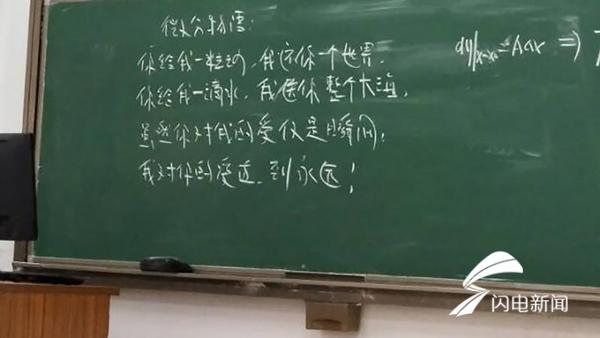 """又是""""别人家老师""""!山东一高校教师把高数课上成了诗歌鉴赏"""