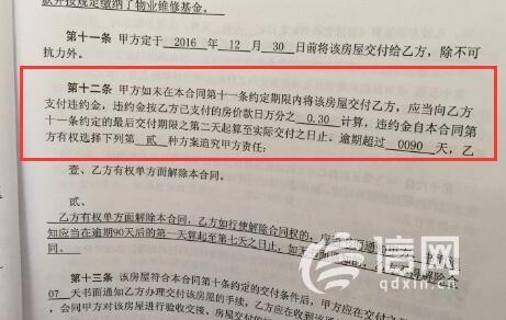 阳光四季延期交房三个月 开发商未付违约金