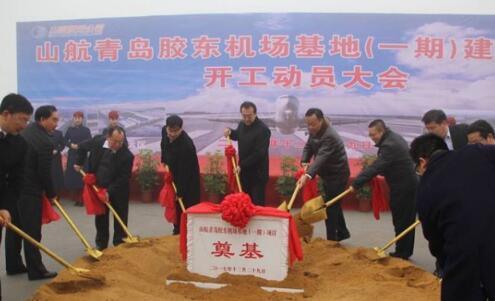 山航青岛胶东机场基地正式开工建设 计划工期540天