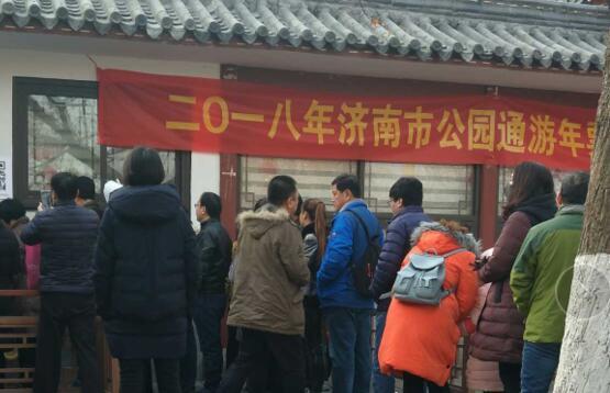 新年第一天 济南市民排队办2018年度济南市公园通游年票