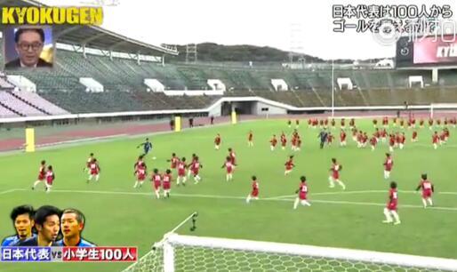 日本男足3国脚对阵100小学生 带球仿佛被人海淹没场面十分爆笑