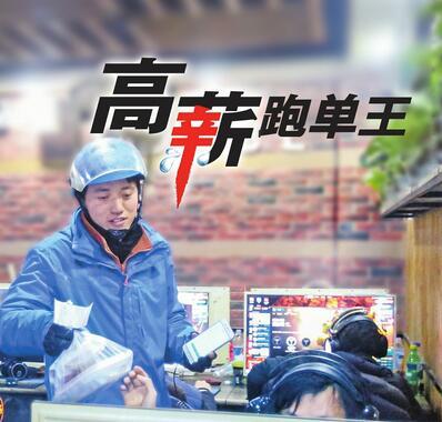 济南最牛外卖小哥年送15462单 商家出餐快慢都清楚