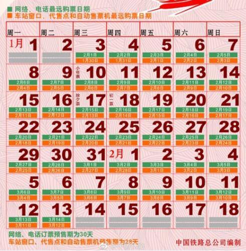 2018春运首日火车票明起开抢 微信可实时接收购票改签等信息
