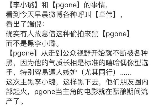 贾乃亮上33次微博关注动态 李小璐疑受PGONE事件影响一次没上