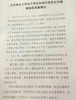 北林大9女生车祸4死5伤 学校回应:消息属实