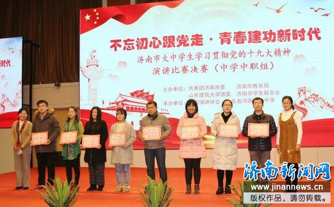 济南市中学生学习贯彻党的十九大精神演讲比赛决赛在济南一中举行