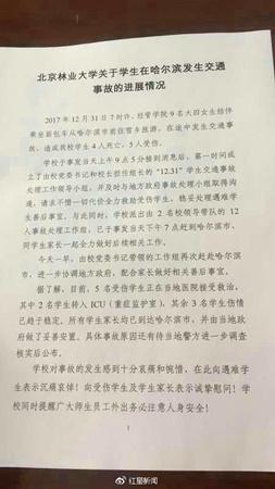 北林大9女生车祸4死5伤 2名学生转入ICU3名学生伤情趋于稳定
