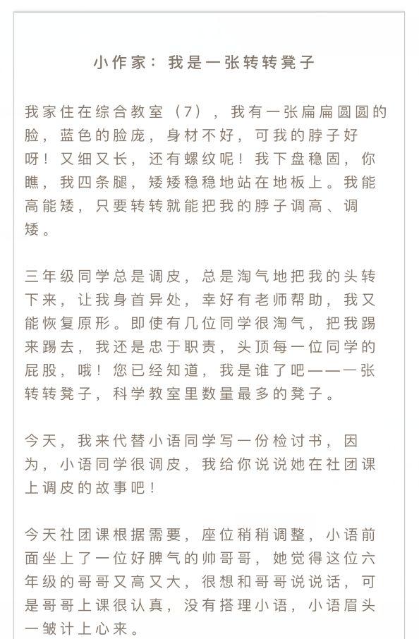 小学生童话检讨书 郑老师说:有人文关怀在里面