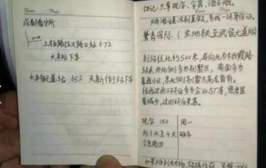 """小偷自称名校辍学写作案笔记 有对自己""""工作""""的总结和反思"""