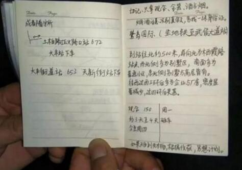 作案笔记小偷称名校辍学 笔记的内容其实是看守所朋友的