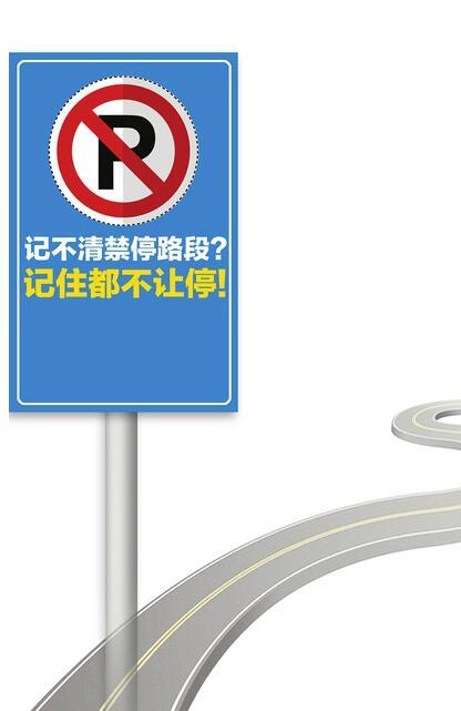 济南市区主次干道停车位今年都取消 再停罚200元扣3分