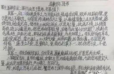 小学生写童话体检讨书 教书28年的老师都被折服了