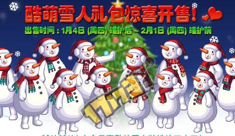 dnf1月4日更新雪人礼包 dnf酷萌雪人礼包售价2888点券