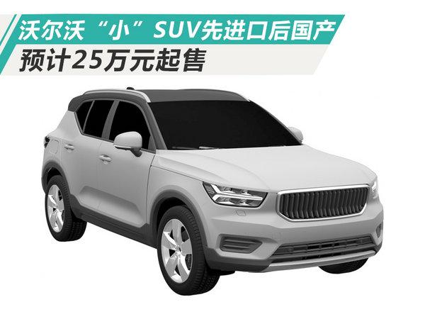 """沃尔沃""""小""""SUV先进口后国产 预计25万元起售-图1"""