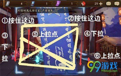 阴阳师1月神秘符咒图案画符步骤技巧 右边往上拉点PS对角线出现