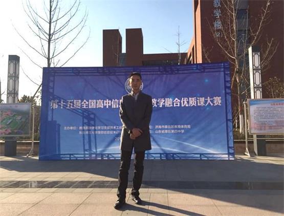 濟南二中語文教師袁偉在全國第十五屆高中信息技術與教學融合優質課大賽中獲二等獎