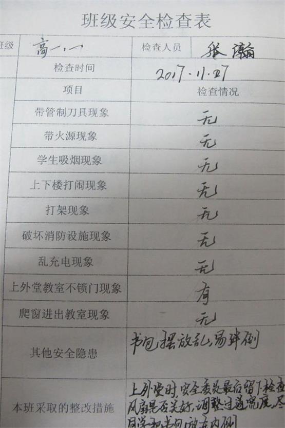济南二中组织冬季校园安全隐患排查活动