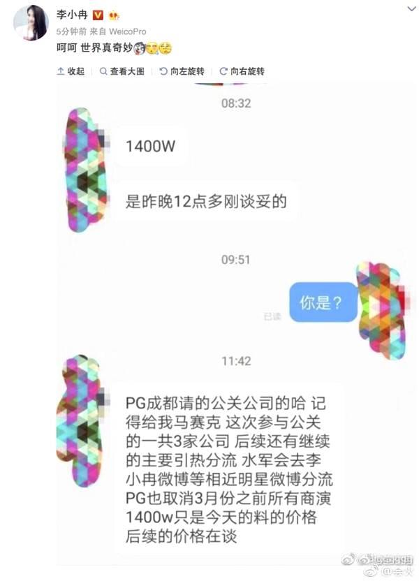 心疼!李小冉委屈发声秒删 pgone花1400万费公关处理李小璐事件?