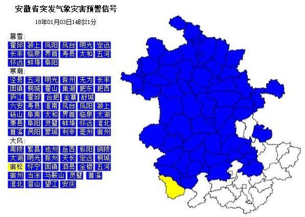 安徽发布暴雪蓝色预警 12小时内降雪量将达4毫米以上且持续降雪
