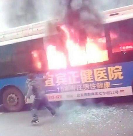 点赞!宜宾公交车起火驾驶员受轻微伤 市民紧急砸窗灭火救人