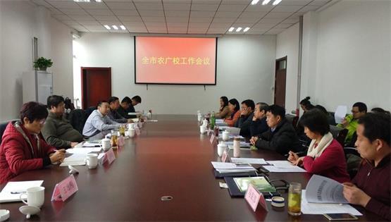 济南市召开全市农广校系统培训工作研讨会