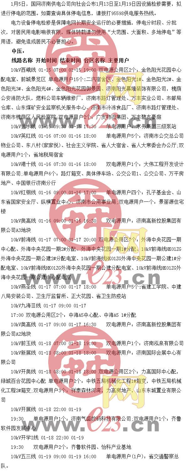 1月13日至1月19日济南部分区域电力设备检修通知
