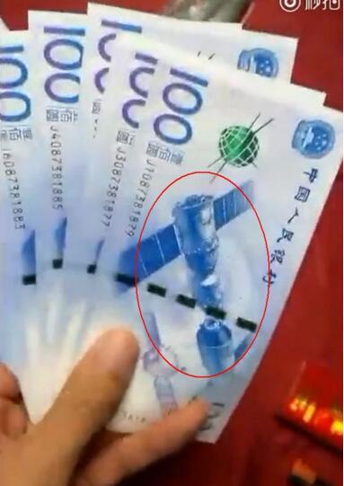 第六套新版人民币亮相了?别再被这个视频忽悠了!
