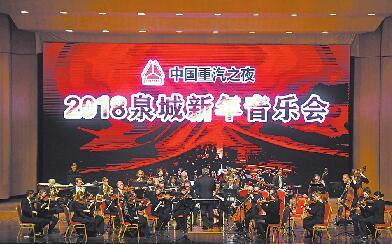 """""""中国重汽之夜""""2018泉城新年音乐会 昨夜泉城为音乐沉醉"""