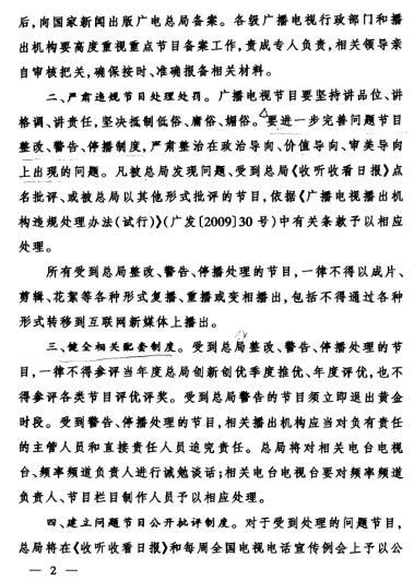 停播节目不得复播!广电总局发布2018最严电视节目管理方案