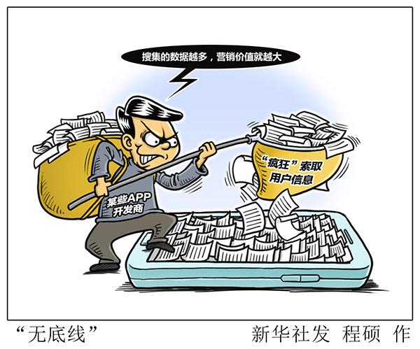 APP过度索取消费者权限 个人信息保护面临三挑战