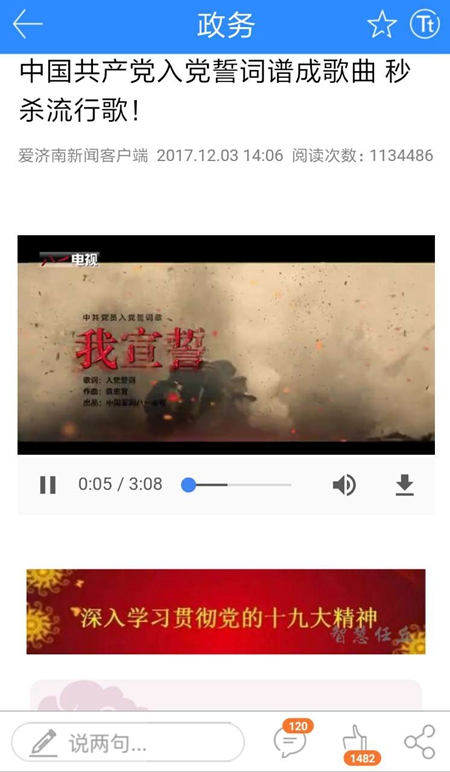 媒体融合新样本:爱济南起势密码