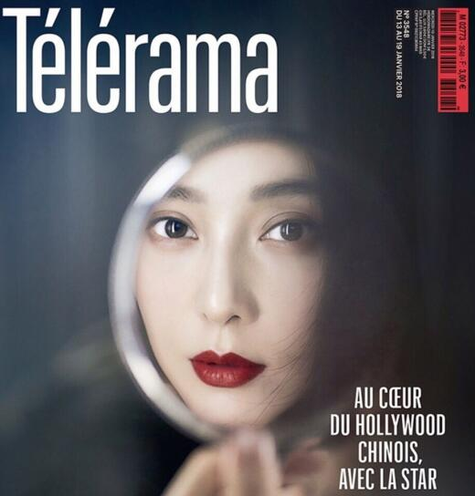座上宾!范冰冰登法国杂志 成继舒淇巩俐张曼玉之后第四位华人女星