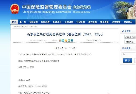 信泰人寿聊城中支编制虚假财务业务资料被罚20万元